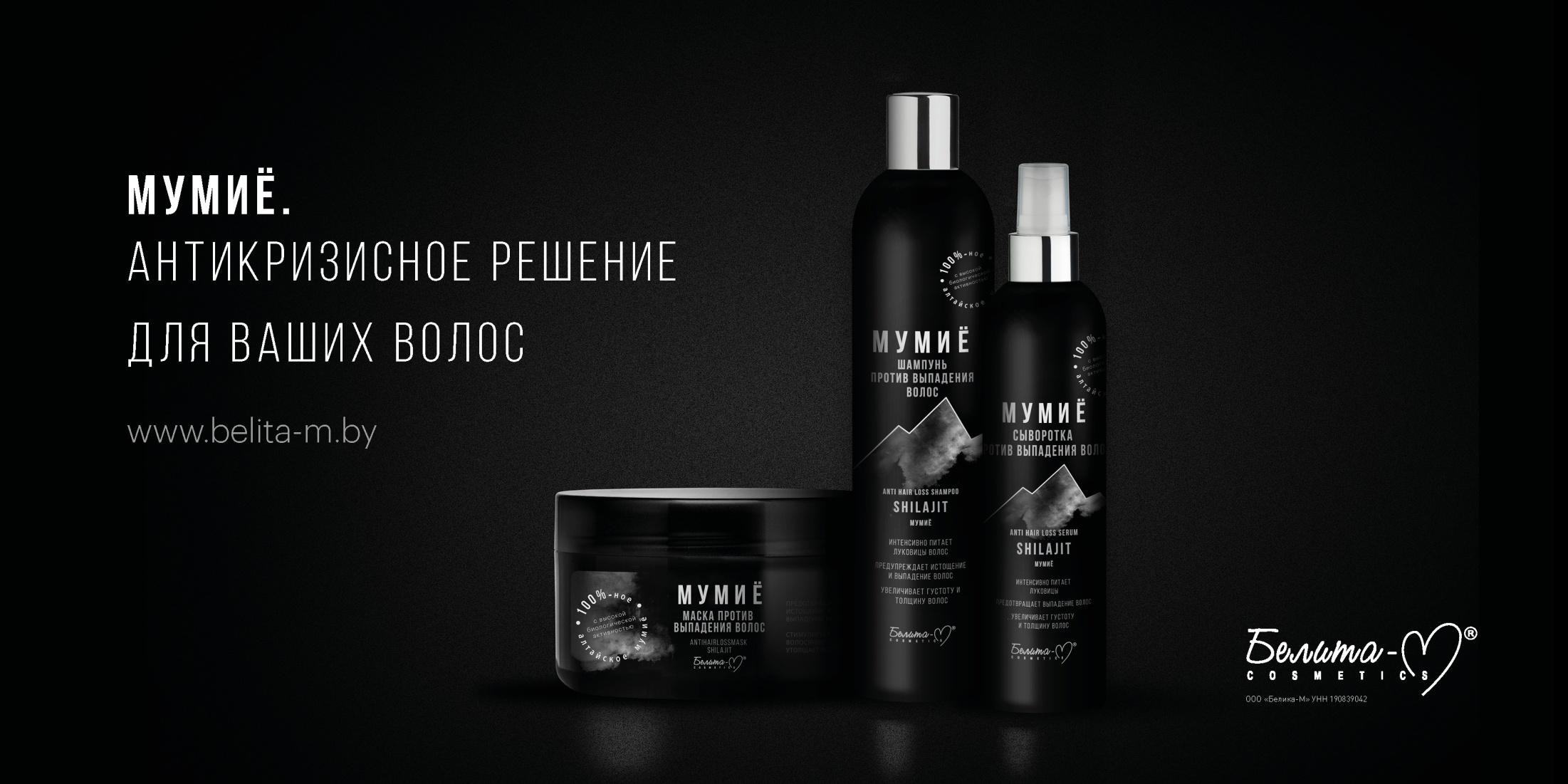 Средства против выпадения волос Мумиё - Белита-М