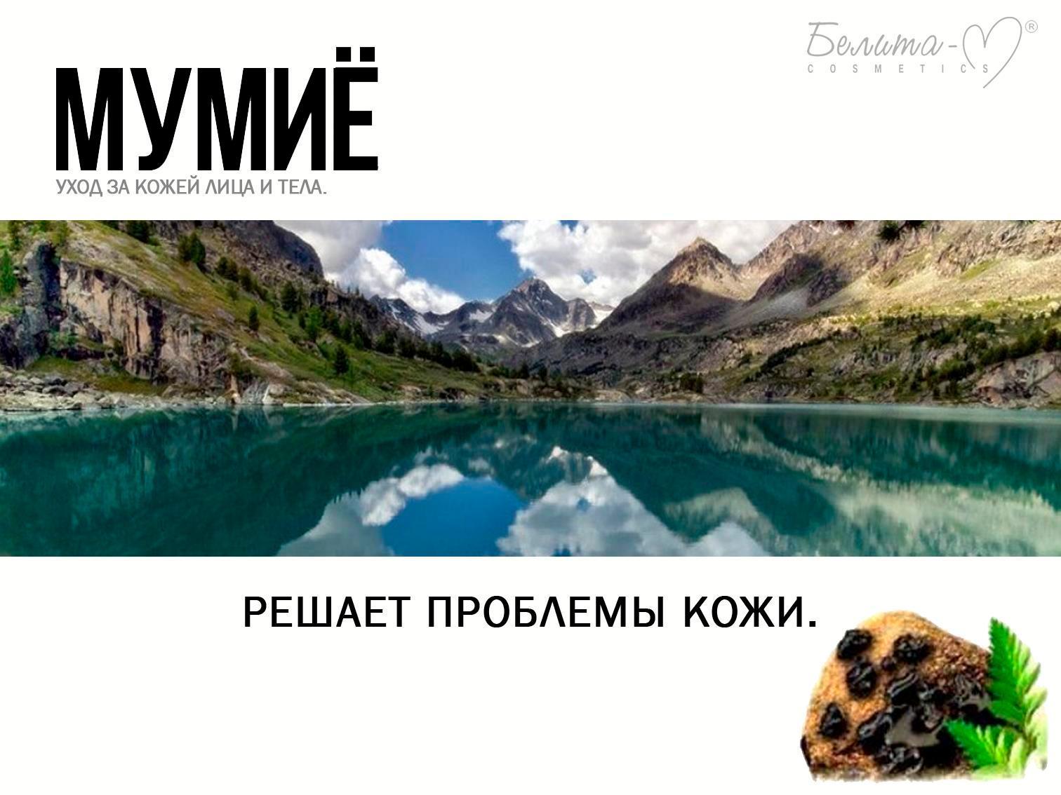 Мумие - Белита-М