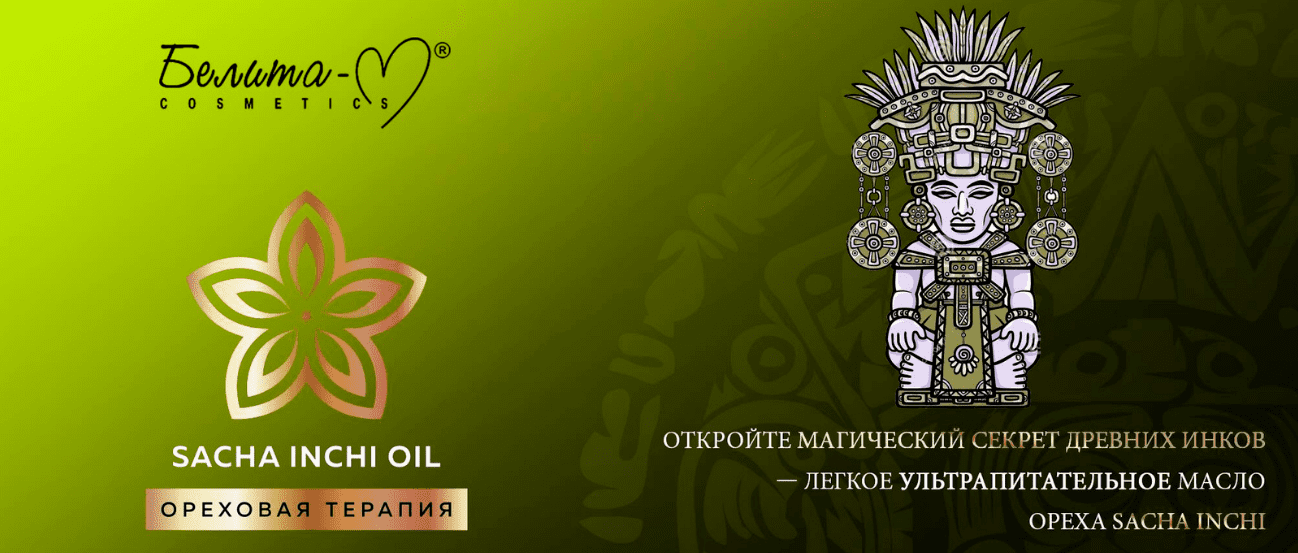 Sacha Inchi Oil - Ореховая терапия - Белита-М