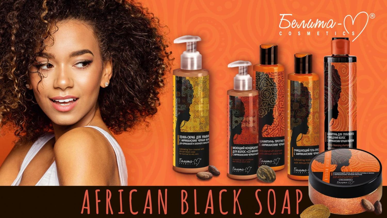 Африканское черное мыло - Белита-М